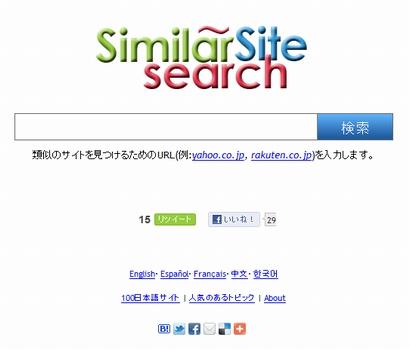 類似サイト検索