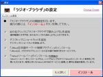 radio_browser.exeインストール