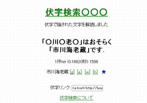 伏字検索○○○